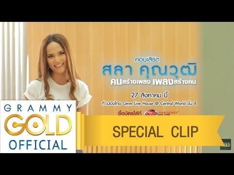 เพลงใหม่ล่าสุด เอิ้นขวัญ วรัญญา : ชวนดูคอนเสิร์ต สลา คุณวุฒิ คนสร้างเพลง เพลงสร้างคน 【Special Clip】 http://www.youtube.com/watch?v=be4-u9DAp-E