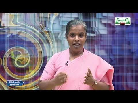 12th Physics கதிர்வீச்சு (ம)பருப்பொருளின் இருமைப்பண்பு பகுதி 2 Q&A Kalvi TV