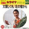 TEICHIKU ORCHESTRA - osaka shigure / kita no yado kara