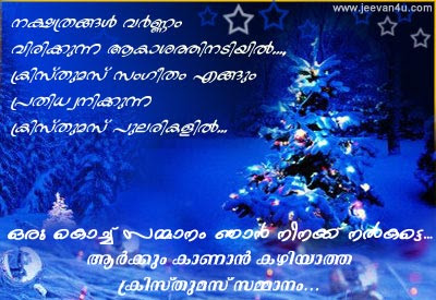 christmas greetings 2013 malayalam free xmas card