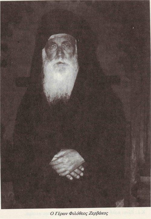 Φιλόθεος Ζερβάκος