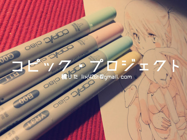 copic-project-jp_640
