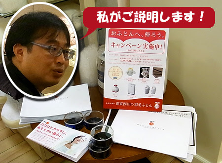 羽毛布団,東京寝具西川,松菱,2012,快眠アドバイス