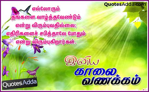 Good Morning Quotes In Tamil With Images