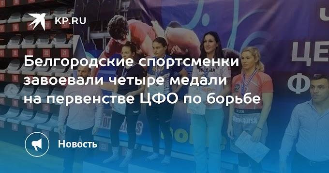 Белгородские спортсменки завоевали четыре медали на первенстве ЦФО по борьбе
