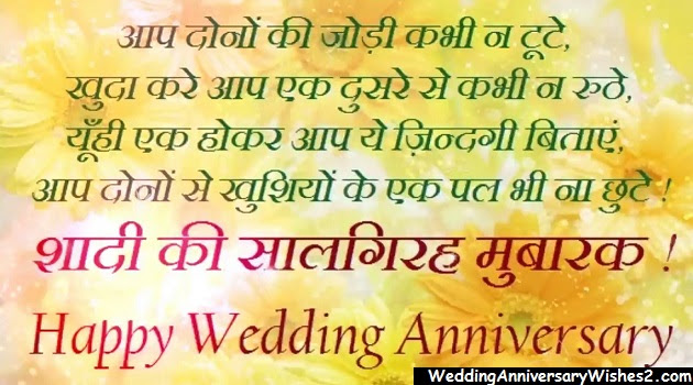 100 Wedding Anniversary Wishes Messages Quotes For Sister