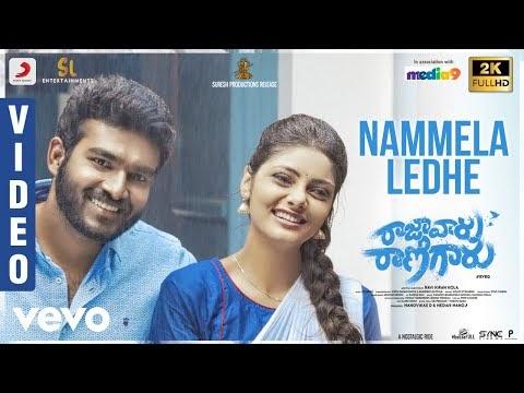 Nammela Ledhe Video - Raja Vaaru Rani Gaaru
