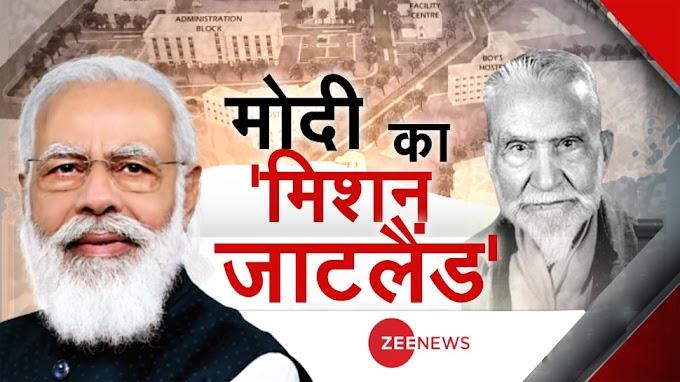 PM Modi Aligarh Visit: अलीगढ़ में बोले पीएम मोदी- पहले यूपी में चलता था माफियाओं का राज, योगी सरकार में सब पहुंचे जेल