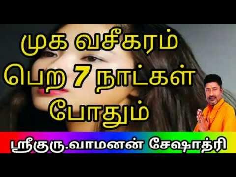 முக வசியம் பெற எளிய வழி#Mugavasiyam#Easytips#VamananSeshadriTantric