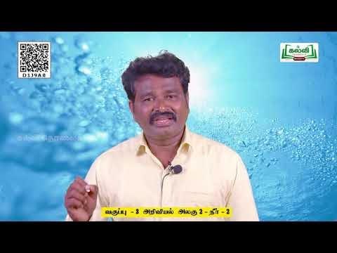 3rd Science Water நீர் பருவம் 2 அலகு2 பகுதி2Kalvi TV