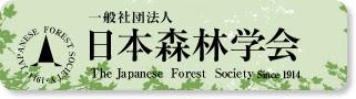 http://www.forestry.jp/