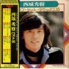SAIJO, HIDEKI - golden hit deluxe 16