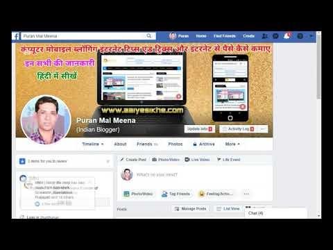 Facebook Par Apne Friend List Ko Kaise Chupaye / फेसबुक पर अपने फ्रेंड लिस्ट को कैसे छुपाए