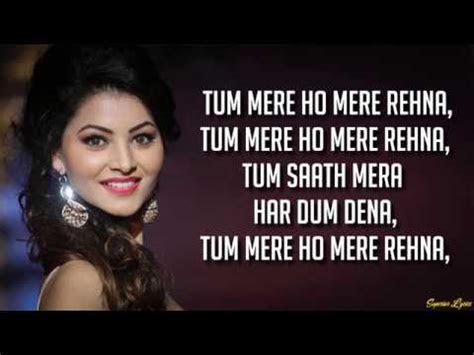 tum mere ho mere rehna mp song  female version