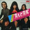 SHOCKING BLUE, THE - blossom lady