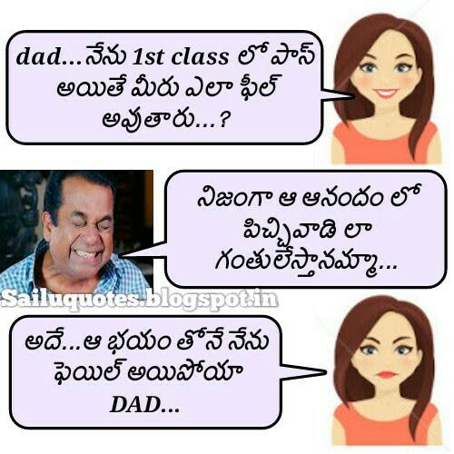 అదక ఫయల అయపయ Brahmanandam Jokes