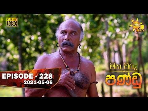 Maha Viru Pandu | Episode 228 | 2021-05-06