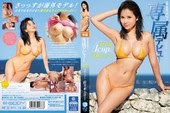EBOD-481 E-BODY Dedicating Debut Reimport Model Sasaki Erie Supersolid Icup