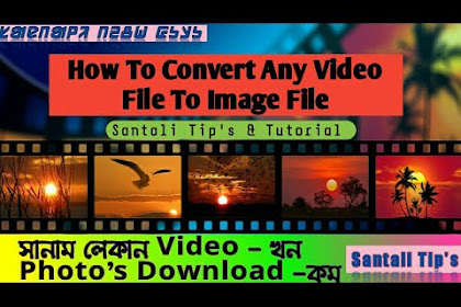 How To Convert Video To Image || সানাম লেকান Video - খন Photo'sDownload -কম। || Santali Tip's