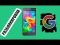 Samsung SM-G531H Разблокировать google аккаунт ! ( Galaxy Grand Prime ) ...