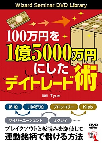 100万円を1億5000万円にしたデイトレード術 (<DVD>)