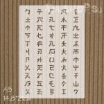 Трафарет Элементы китайской письменности