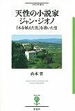 天性の小説家 ジャン・ジオノ〜『木を植えた男』を書いた男〜