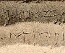 inscripcion-hebrea.jpg