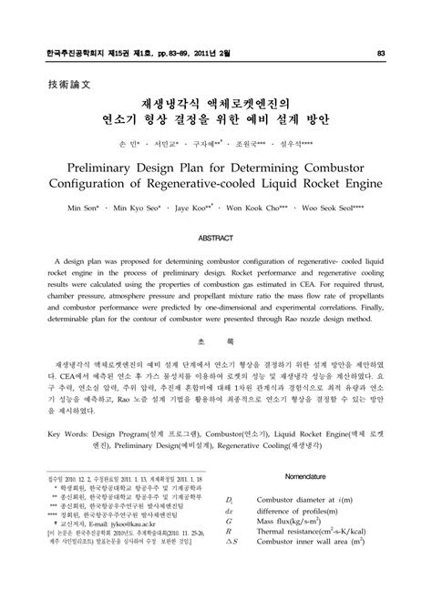 (PDF) Preliminary Design Plan for Determining Combustor
