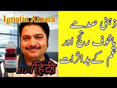 Ignatia Amara Anxiety and Depression in Urdu | Dr Aqeel D H M S