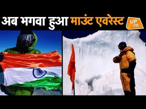 मुरादाबाद के लड़के ने फहराया माउंट एवरेस्ट पर भगवा झंडा, देखे वीडियो ।
