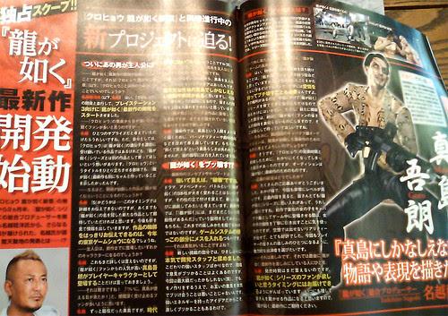 New Yakuza PS3 (0)