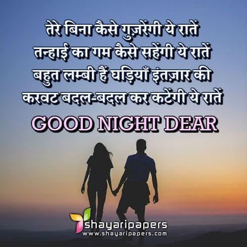 501 Good Night Shayari Images गड नईट शयर इमजज