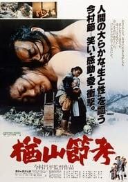 The Ballad of Narayama film online subtitrat in deutsch 1983