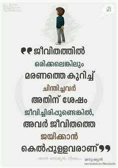 Life Failure Quotes Images In Malayalam Babangrichieorg