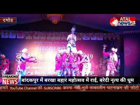 केंद्रीय मंत्री रहे अरूण जेटली को श्रद्धांजलि से शुरू हुए नृत्य संगीत समारोह में राई नृत्य की धूम.. बांदकपुर में चल रहे बरखा बहार महोत्सव में..  गम के पलों में भाजपा नेताओं की फेसबुक लाईव मस्ती बायरल..