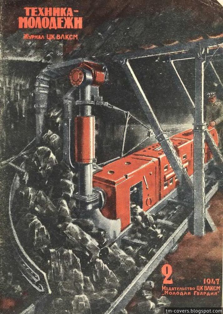 Техника — молодёжи, обложка, 1947 год №2