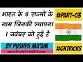 #GKTricks | PART-03| भारत के 8 राज्य जिनकी स्थापना 1 नवंबर को हुई है | T...