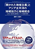 「開かれた地域主義」とアジア太平洋の地域協力と地域統合 ~APECの適切性と親和性についての実証的研究~ (Parade books)