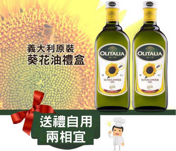 Olitalia/奧利塔/葵花油/橄欖油/食用油