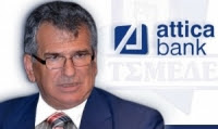 Στις 13/10 κρίνεται η ΑΜΚ των 434 εκατ της Attica bank – Διαφωνία για το 51% του στρατηγικού επενδυτή – Βοηθάει ή μπλοκάρει ο Στουρνάρας;