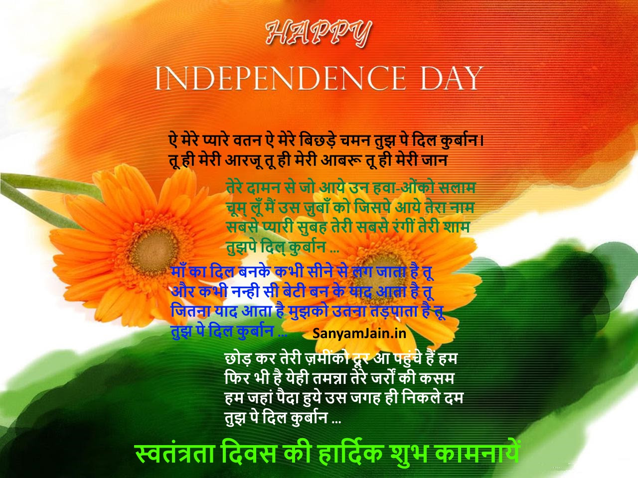Happy Independence Day Wishes Picture In Hindi