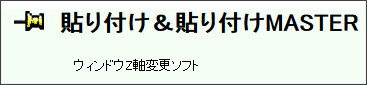 http://www2.plala.or.jp/atu_t/fsoft/harituke/index.html