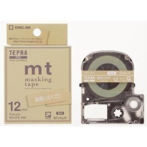 KING JIM テプラPROカートリッジ マスキングテープ「mt」ラベル 駱駝 SPJ12JC