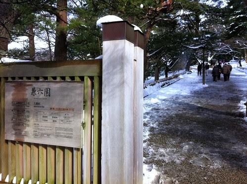 Entering Kenroku-en Garden