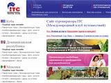 Туррынок начинает подсчитывать убытки от деятельности ITC
