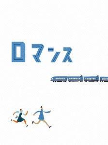 Round Trip Heart (Romance) / Japanese Movie