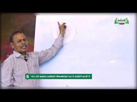 8th Maths Bridge Course  அளவியல் - வட்டப் பாதையின் நாள் 9, 10 Kalvi TV