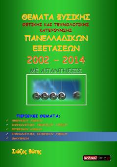 «Θέματα πανελλαδικών εξετάσεων φυσικής κατεύθυνσης, 2002-14» Φώτης Σιώζος, Εκδόσεις schooltime.