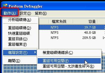 defraggler-09